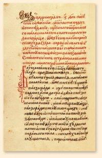Первый лист рукописи жития преп. Нила Столобенского