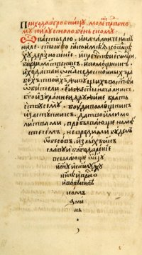 Фрагмент рукописи жития преп. Нила Столобенского